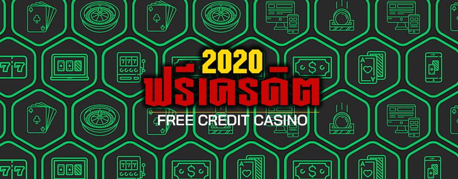 รวมฟรีเครดิต คาสิโน 2020