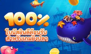 Siam99 เครดิตฟรี โบนัสต้อนรับ 100% เกมยิงปลา