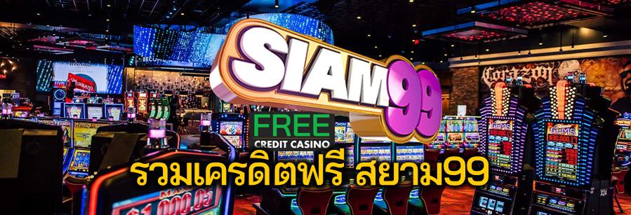 siam99 เครดิตฟรี สยาม99 slot casino