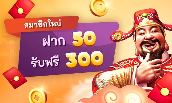 Siam99 เครดิตฟรี ฝาก 50 รับ 300 บาท
