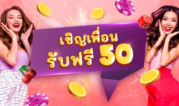 Siam99 เครดิตฟรี เชิญเพื่อนรับฟรี 50 บาท ไม่จำกัด