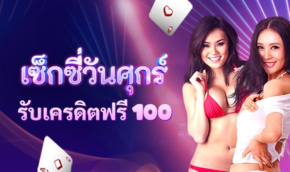 Siam99 เครดิตฟรี 100 เซ็กซี่วันศุกร์