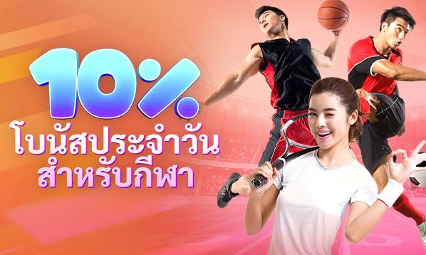 Siam99 เครดิตฟรี โบนัสเติมเงินรายวัน 10% กีฬา