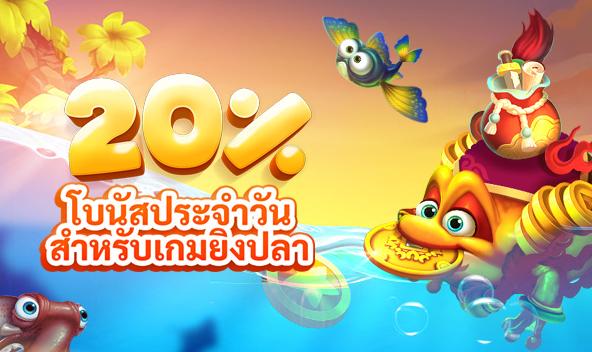 Siam99 เครดิตฟรี เกมส์ตกปลา โบนัสเติมเงินรายวัน 20%