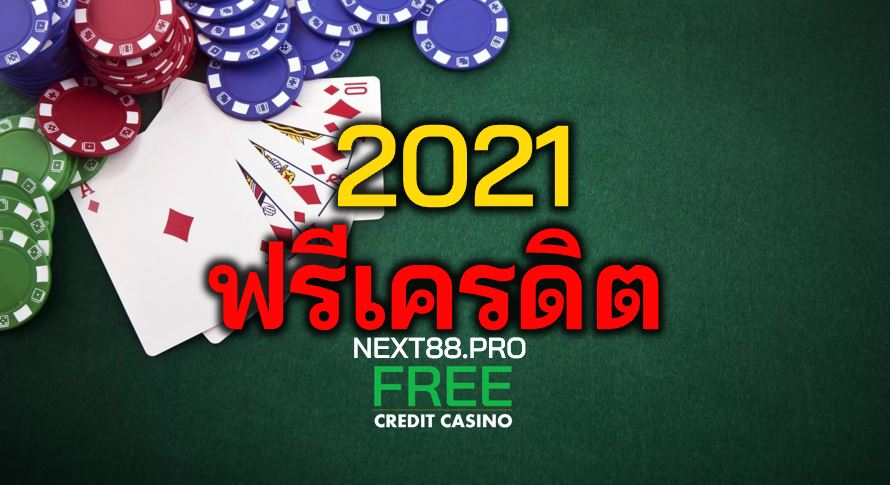 ฟรีเครดิต 2021